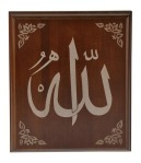Bingkai kaligrafi arab Allah 8.25x10 Pecan 06134