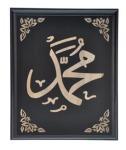 Bingkai kaligrafi arab Muammad 7.25x9.25 Black 06439