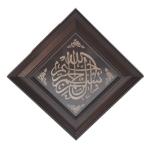 Kaligrafi arab Bismillahirrahmanirrahim 5x5 Walnut 00484